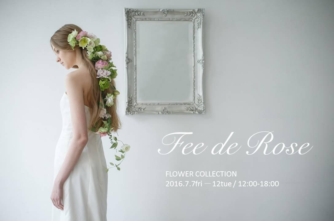 feederose flower collection 造花 展示会