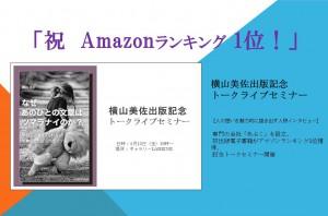 横山美佐出版記念トークライブセミナー