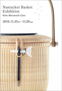 2016年11月25日(金)~11月29日(火) Nantucket Basket Exhibition