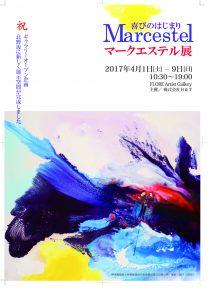 神戸マークエステル展ポスターA2_594x420mm